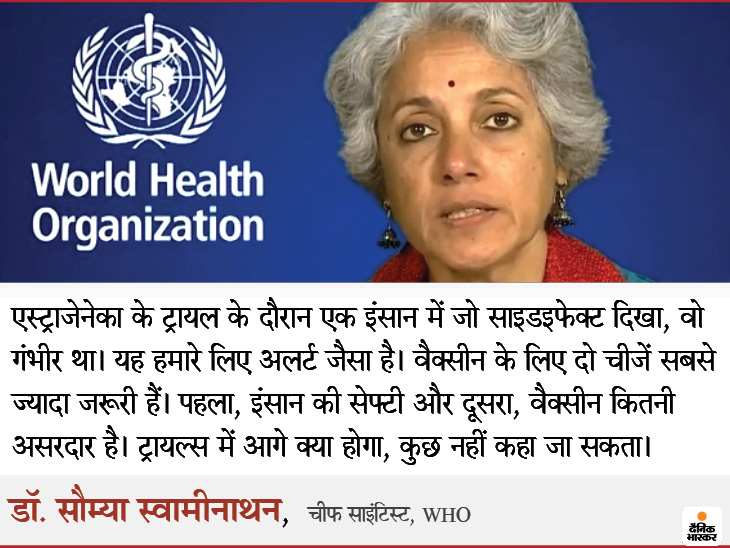 WHO ने फिर से जल्दबाजी न करने को कहा, बताया- साइड इफेक्ट गंभीर था और आगे क्या होगा हम नहीं कह सकते|लाइफ & साइंस,Happy Life - Dainik Bhaskar