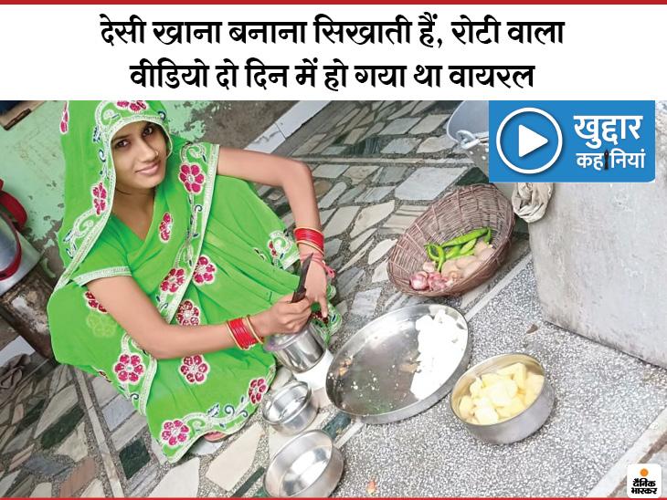 Bhabhi cooks on the stove, Devar makes videos, 60 to 70 thousand rupees every month from YouTube | न वीडियो शूट करते आता था, न एडिट करते, रोटी बनाते हुए पहला वीडियो किया था अपलोड, अब हर माह कमाती हैं 60 से 70 हजार रुपए
