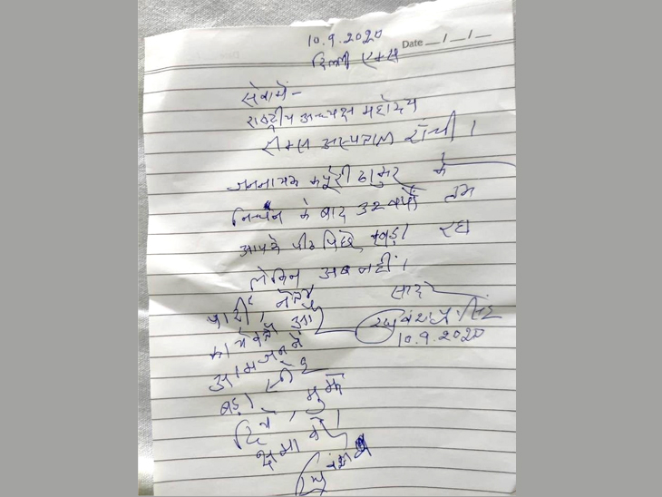 रघुवंश प्रसाद सिंह की लालू को लिखी गई चिट्ठी।