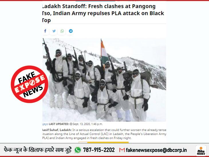 भारत के कब्जे वाली ब्लैक टॉप हिल पर फिर हुई चीनी सेना की घुसपैठ? एक साल पुरानी फोटो गलत दावे के साथ वायरल|फेक न्यूज़ एक्सपोज़,Fake News Expose - Dainik Bhaskar