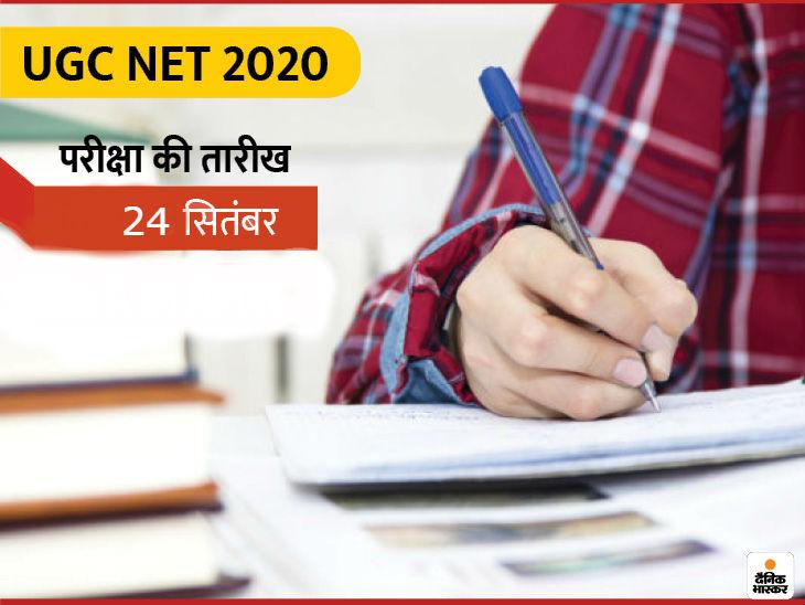 एडमिट कार्ड को लेकर जारी असमंजस के बीच NTA ने स्थगित की परीक्षा, अब 16 की बजाय 24 सितंबर से शुरू होगी परीक्षा|करिअर,Career - Dainik Bhaskar