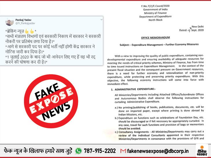 Did the Modi government ban all government jobs? Rumors spread by misinterpreting the finance ministry's memorandum | क्या मोदी सरकार अब किसी को नहीं देगी सरकारी नौकरी? वित्त मंत्रालय के एक लेटर से सोशल मीडिया पर माहौल गर्म
