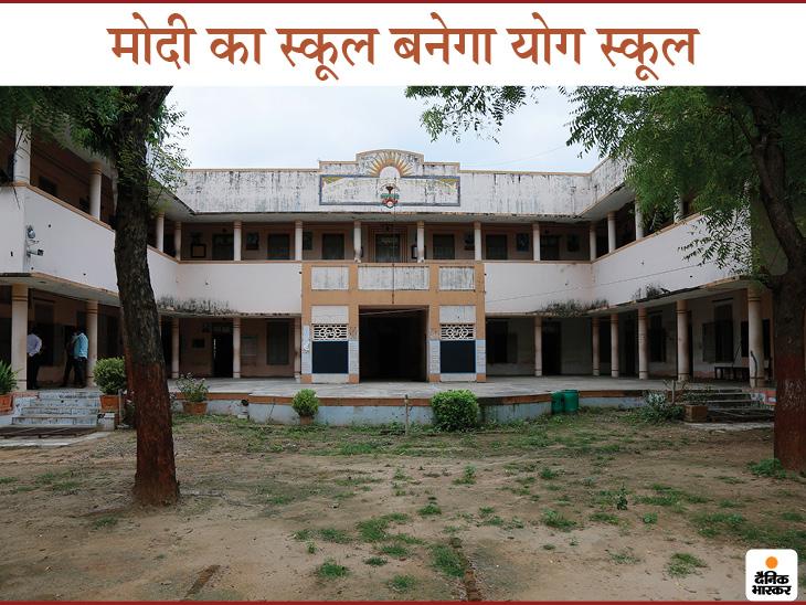 30 हजार की आबादी वाले वडनगर में बनने वाला यह योग स्कूल भी वडनगर की विशेष पहचान बनेगा।