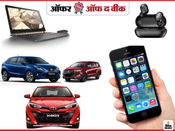 नई कार खरीदना हो या लेना हो लैपटॉप, शॉपिंग पर जाने से पहले पढ़ें गाड़ियों से लेकर गैजेट्स तक क्या है इस हफ्ते की बेस्ट डील|टेक & ऑटो,Tech & Auto - Dainik Bhaskar