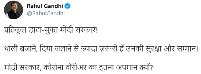 राहुल गांधी का सरकार पर तंज- थाली बजाने, दिया जलाने से ज्यादा जरूरी है सुरक्षा और सम्मान; मोदी सरकार कोरोना वॉरियर का इतना अपमान क्यों