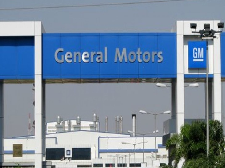 चाइनीज कंपनी को भारतीय प्लांट बेचने के लिए जनरल मोटर्स को करना पड़ सकता है अगले साल तक का इंतजार, बिक्री से करीब 4000 नौकरियां होंगी प्रभावित|बिजनेस,Business - Dainik Bhaskar