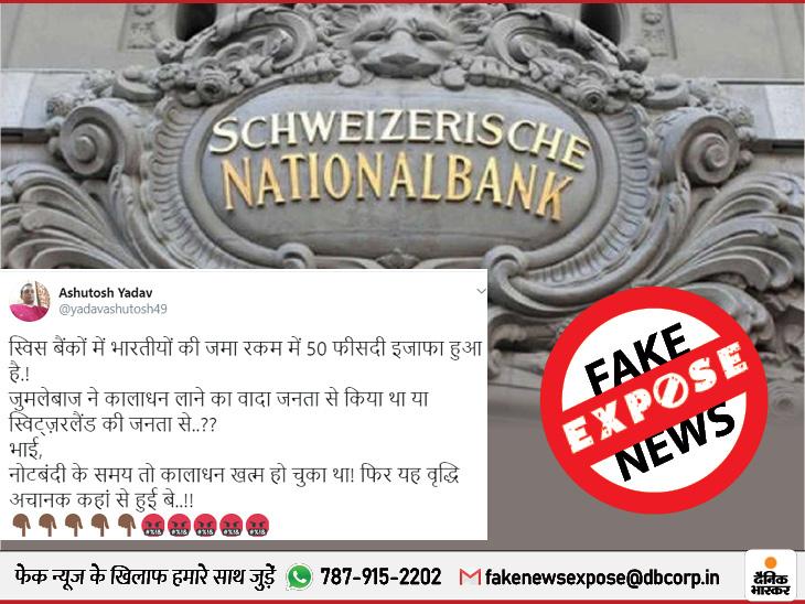 लॉकडाउन के दौरान विदेशों में 50% बढ़ गया भारतीयों का काला धन और मोदी सरकार कुछ नहीं कर पाई? जानिए वायरल मैसेज का सच|फेक न्यूज़ एक्सपोज़,Fake News Expose - Dainik Bhaskar
