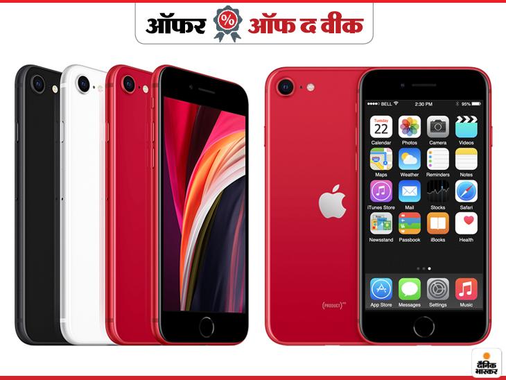 Flipkart Big Saving Days: Apple iPhone SE Flat Discount Rs. 6501, Raed Offer of The Week | एपल की वेबसाइट से यहां 6501 रुपए सस्ता मिल रहा आईफोन SE, ऑफर सिर्फ 2 दिन ही बाकी; फोन के सभी वैरिएंट पर बड़ा डिस्काउंट