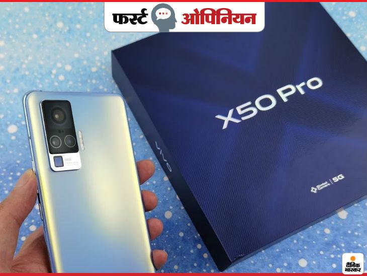 वीवो X50 प्रो के गिंबल कैमरा सिस्टम से कर सकते हैं स्टेबल वीडियो शूट, जानिए क्या सिर्फ कैमरे के लिए इस पर 50 हजार रुपए खर्च करना समझदारी होगी?|टेक & ऑटो,Tech & Auto - Dainik Bhaskar