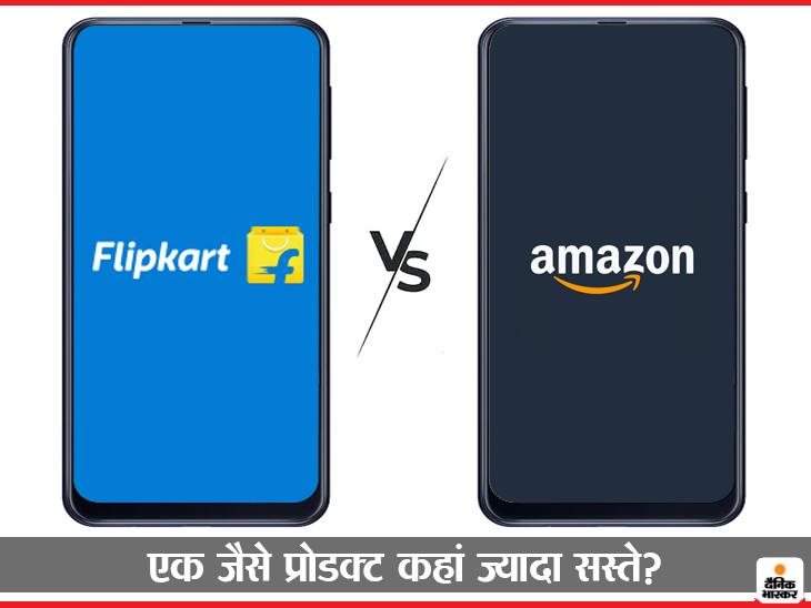 अमेजन और फ्लिपकार्ट दोनों पर मिल रहे एक जैसे स्मार्टफोन, स्मार्टवॉच, ब्लूटूथ स्पीकर; लेकिन इन 5 प्रोडक्ट्स को कौन दे रहा ज्यादा सस्ता? टेक & ऑटो,Tech & Auto - Dainik Bhaskar