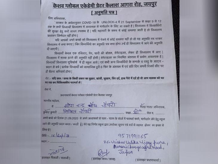 जयपुर के स्कूल में परिवार द्वारा साइन किए गए लेटर के बाद ही मिली बच्चों को एंट्री।