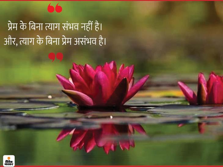सुख के लिए दो चीजें कम करने की जरूरत है, पहला अपेक्षा और दूसरी आवश्यकता। ये दोनों कम होते ही जीवन सुखी हो जाता है|जीवन मंत्र,Jeevan Mantra - Dainik Bhaskar