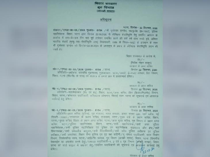 बिहार सरकार के द्वारा जारी की गई डीजीपी गुप्तेश्वर पांडेय के वीआरएस संबंधी अधिसूचना।
