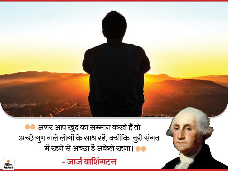 अगर आप खुद का सम्मान करते हैं तो अच्छे गुण वाले लोगों के साथ रहें, क्योंकि बुरी संगत में रहने से अच्छा है अकेले रहना|धर्म,Dharm - Dainik Bhaskar
