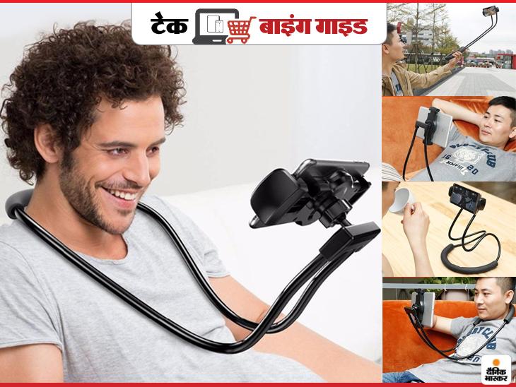 फोन पर घंटों वीडियो देखना पसंद है तब आपके काम आएगा ये फोन होल्डर, लेटते वक्त गले या कमर पर कर सकते हैं फिक्स; कीमत 195 रुपए से शुरू|टेक & ऑटो,Tech & Auto - Dainik Bhaskar
