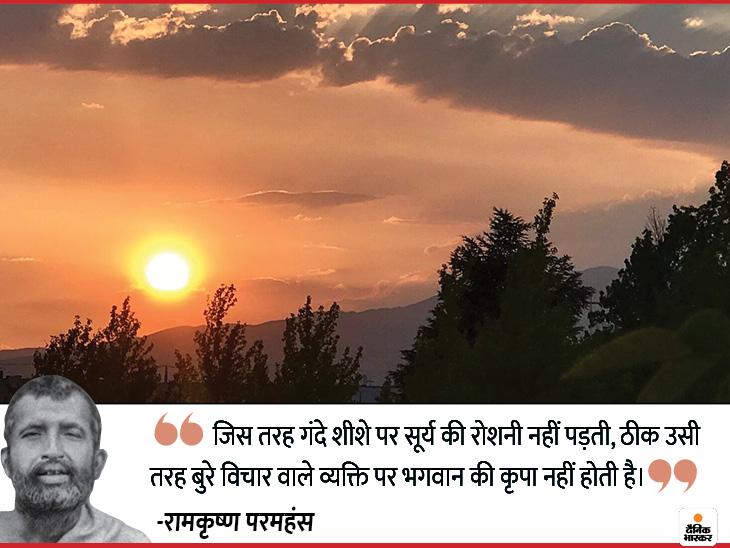 जिस प्रकार गंदे शीशे पर सूर्य की रोशनी नहीं पड़ती, ठीक उसी तरह बुरे विचार वाले व्यक्ति पर भगवान की कृपा नहीं होती|धर्म,Dharm - Dainik Bhaskar