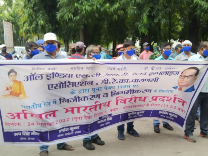 वाराणसी में सड़क पर उतरे रेलवे कर्मचारी, बोले- आरक्षण व्यवस्था को खत्म किया जा रहा, 6 हजार से ज्यादा लोग होंगे प्रभावित|उत्तरप्रदेश,Uttar Pradesh - Dainik Bhaskar