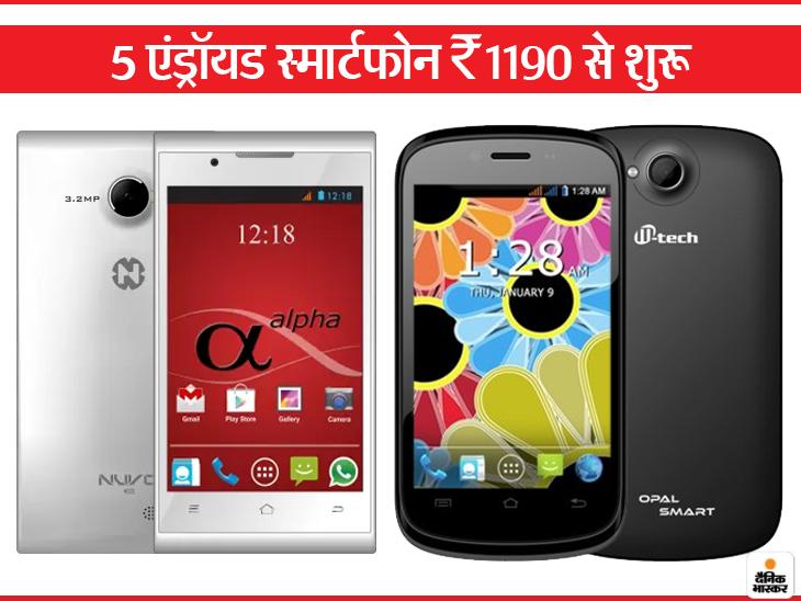 ऑनलाइन मिलने वाले 5 सबसे सस्ते एंड्रॉयड स्मार्टफोन, इनमें वॉट्सऐप-फेसबुक भी चलेगा; सभी की कीमत 3000 रुपए से कम टेक & ऑटो,Tech & Auto - Dainik Bhaskar