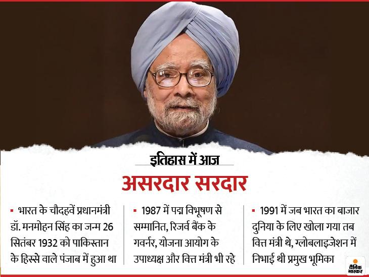 नेहरू-इंदिरा के बाद सबसे ज्यादा समय तक प्रधानमंत्री रहे मनमोहन सिंह का आज जन्मदिन; दो साल पहले सुप्रीम कोर्ट ने कायम रखी थी आधार की वैधता|देश,National - Dainik Bhaskar