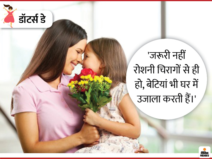 Better bonding of daughters with mothers helps them to move forward.