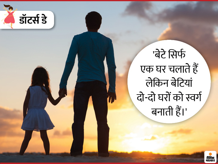A family is incomplete without daughters. She has the power to illuminate the whole family.