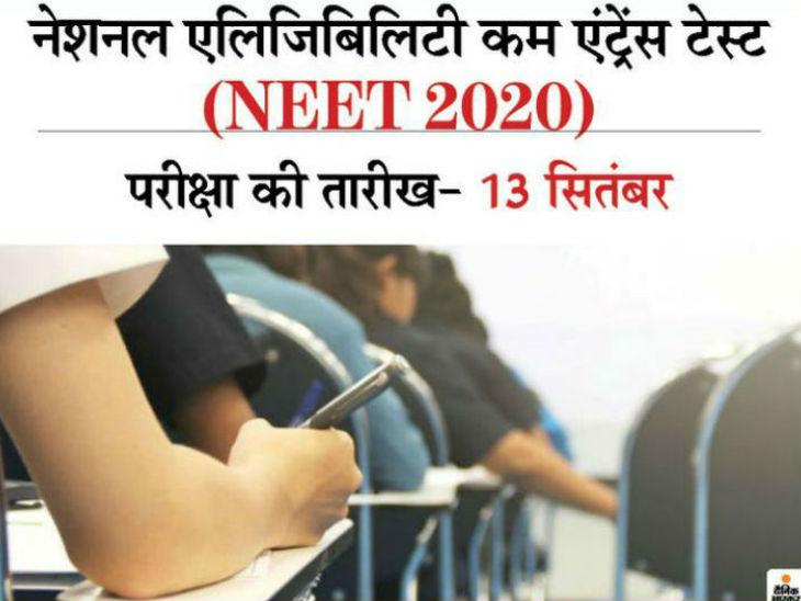 NTA ने जारी की परीक्षा की 'आंसर-की', ऑफिशियल वेबसाइट ntaneet.nic.in से करें डाउनलोड, 13 सितंबर को हुई थी परीक्षा|करिअर,Career - Dainik Bhaskar