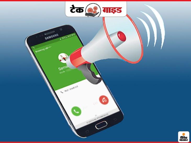 फोन नाम लेकर बताएगा किसका आ रहा कॉल या मैसेज, इस तरह काम करेगी ये ट्रिक|टेक & ऑटो,Tech & Auto - Dainik Bhaskar