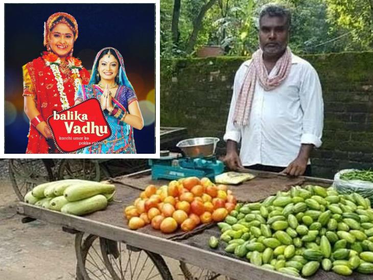 आजमगढ़ में सब्जी बेच रहे हैं बालिका वधु टीवी शो के असिस्टेंट डायरेक्टर रामवृक्ष गौर, बोले- इस काम का कोई पछतावा नहीं|टीवी,TV - Dainik Bhaskar