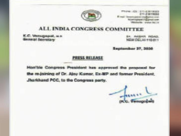2020 डाॅ. अजय ने कांग्रेस में वापसी के लिए साेनिया गांधी काे पत्र लिखा
