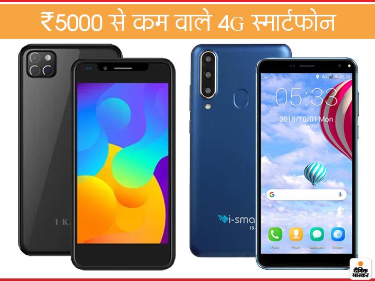 5000 रुपए से कम कीमत वाले 4G स्मार्टफोन, फोटोग्राफी के लिए ट्रिपल रियर कैमरा तक मिलेगा; अभी 50% तक डिस्काउंट भी मिल रहा टेक & ऑटो,Tech & Auto - Dainik Bhaskar