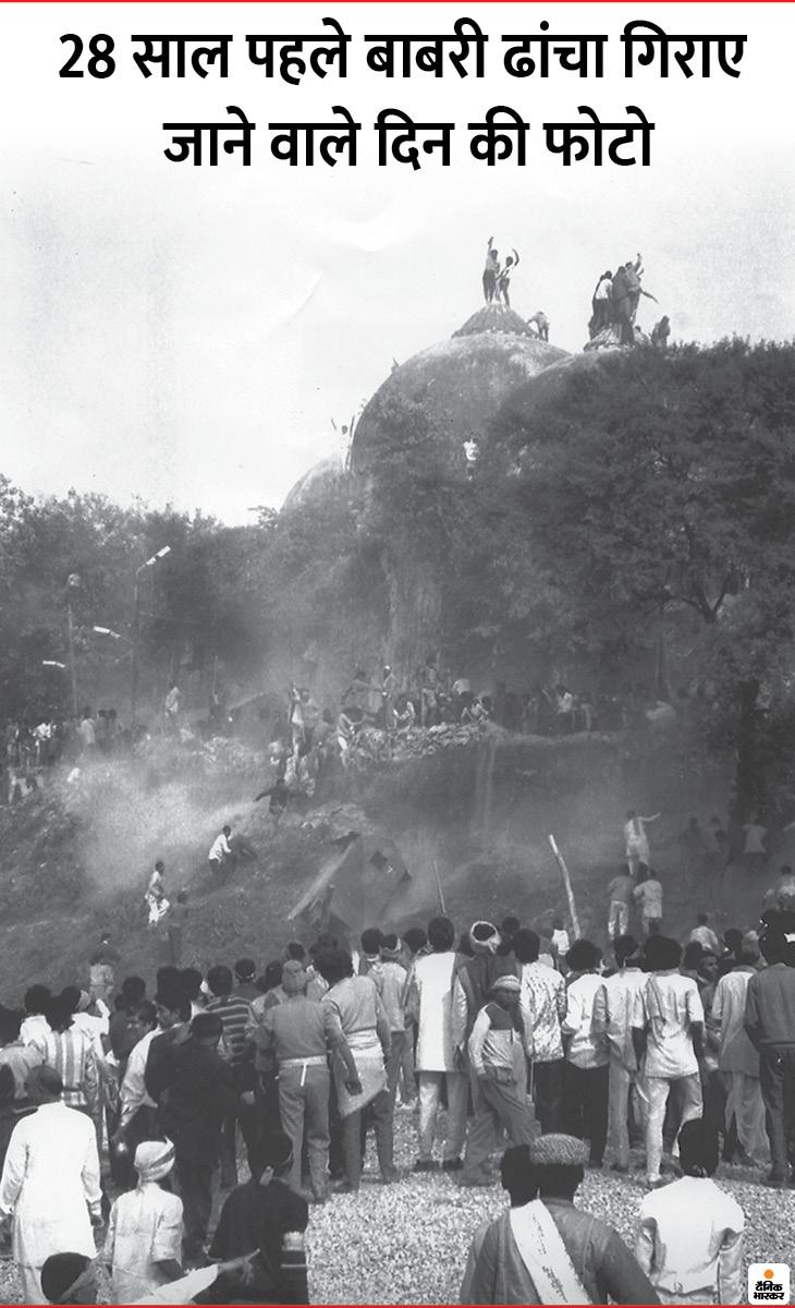यह फोटो 6 दिसंबर 1992 की है। इसे उस वक्त नार्दन-इंडिया पत्रिका और अमृत प्रभात अखबार के फोटो जर्नलिस्ट सुरेंद्र कुमार यादव ने खींचा था।
