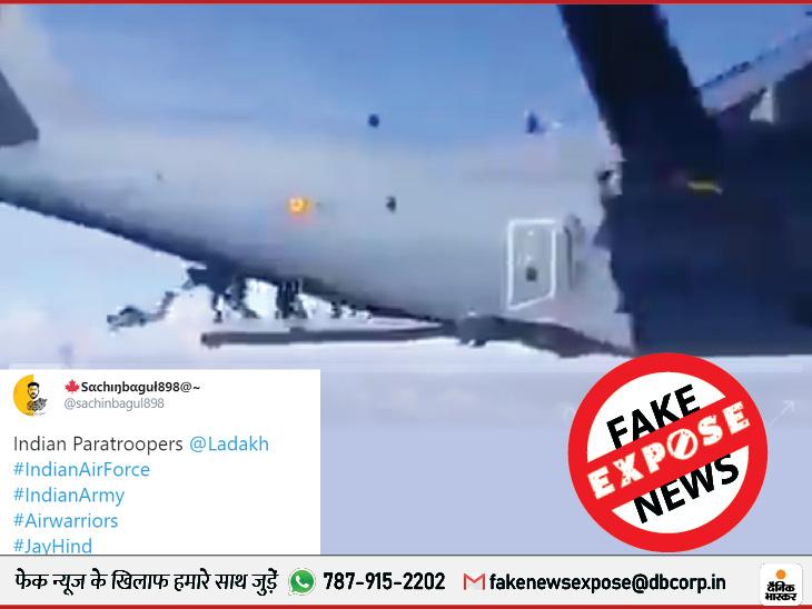 क्या लद्दाख में लैंड कर चुके हैं भारतीय पैराट्रूपर? 8 महीने पुराना वीडियो गलत दावे के साथ वायरल|फेक न्यूज़ एक्सपोज़,Fake News Expose - Dainik Bhaskar