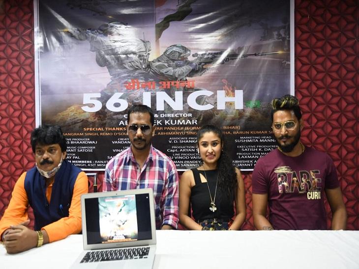 बिहार के युवा कलाकारों ने रेमो डिसूज़ा के साथ मिलकर बनाया 'सीना अपना 56 इंच का' गाना, कई बड़े चेहरे आयेंगे नजर|बिहार,Bihar - Dainik Bhaskar