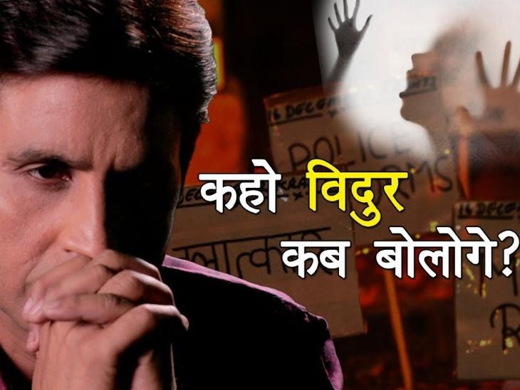 कुमार विश्वास बोले- कब तक मौन रहोगे विदुरों? कब अपने लब खोलोगे, जब सर ही कट जायेगा तो किस मुंहसे क्या बोलोगे?|देश,National - Dainik Bhaskar