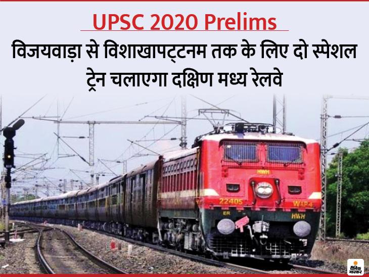 पहले चरण की परीक्षा के लिए रेलवे ने किया स्पेशल ट्रेन चलाने का ऐलान, 4 अक्टूबर को होनी है प्रिलिम्स|करिअर,Career - Dainik Bhaskar
