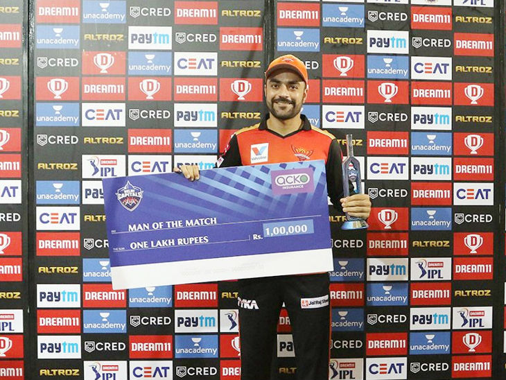 मैच में 3 विकेट लेने के लिए राशिद खान को मैन ऑफ द मैच चुना गया।