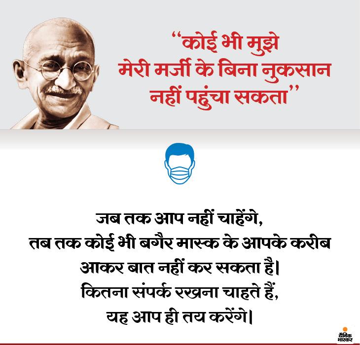 गांधी जी भी 2 बार महामारी की चपेट में आए थे, पर हारे नहीं; राष्ट्रपिता की 8 बातों से जानिए कैसे वैक्सीन आने तक खुद को सुरक्षित रखना है