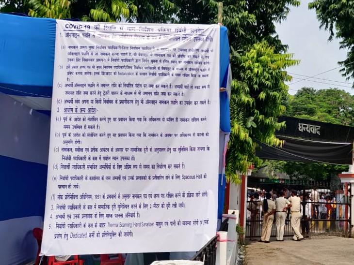 आयुक्त कार्यालय के गेट से थोड़ी दूर टंगा कोविड गाइडलाइन का पोस्टर। किसी ने पोस्टर में लिखी बातों पर ध्यान नहीं दिया।