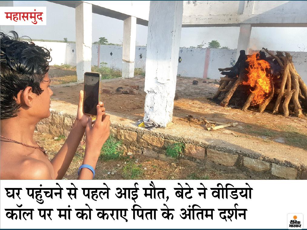तस्वीर छत्तीसगढ़ के महासमुंद की है। मई में गुजरात से ओडिशा जा रही श्रमिक स्पेशल ट्रेन में एक यात्री की मौत हो गई। साथ में सफर कर रहे उसके बेटे को मजबूरी में महासमुंद में ही अंतिम संस्कार करना पड़ा। बेटे अनिल ने पिता के शव को मुखाग्नि देकर अपनी मां और परिजन को वीडियो कॉल कर पिता के अंतिम दर्शन कराए।