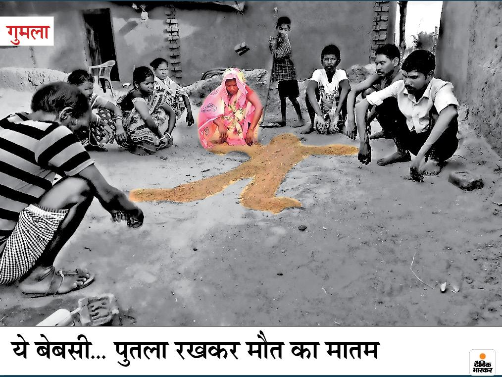 तस्वीर झारखंड के गुमला की है। नेपाल के परासी जिले में एक ईंट भट्ठे में 23 मई को गरीब मजदूर खद्दी उरांव की इलाज न मिलने से मौत हो गई। छोटे भाई ने नेपाल में ही दाह-संस्कार कर दिया। पत्नी- बच्चे अंतिम दर्शन नहीं कर पाए तो परिवार ने मिट्टी का पुतला बनाकर ऐसे अंतिम संस्कार किया।