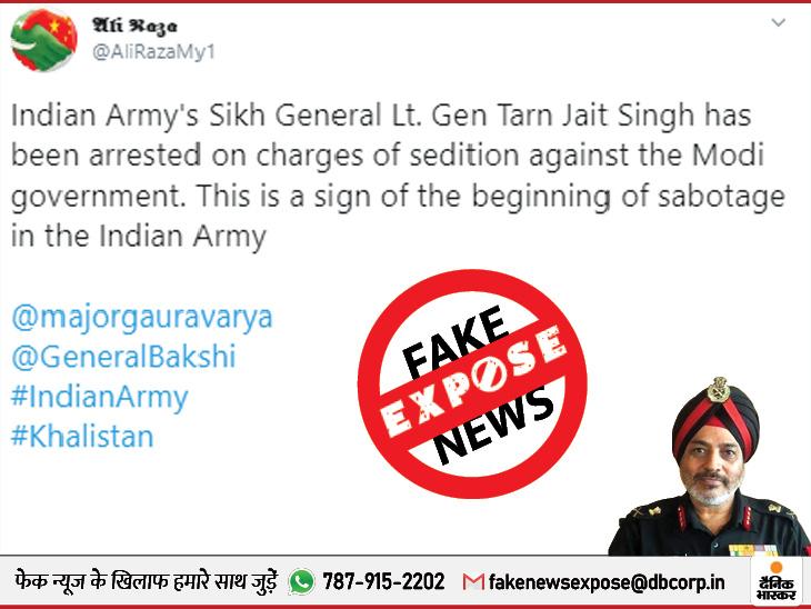 मोदी सरकार की आलोचना करने पर भारतीय सेना के अधिकारी को गिरफ्तार किया गया? जानिए वायरल मैसेज की सच्चाई|फेक न्यूज़ एक्सपोज़,Fake News Expose - Dainik Bhaskar