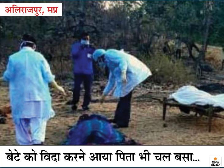तस्वीर मप्र-गुजरात बॉर्डर पर बसे गांव की है। अलिराजपुर में 4 दिन से बीमार एक युवक की मौत हो गई। ग्रामीण शव लेकर मुक्तिधाम लेकर पहुंचे। चिता के लिए लकड़ियां जमा करते समय उसके पिता ने भी अचानक दम तोड़ दिया तो प्रशासन ने कोरोना के डर से दोनों का दाह संस्कार रुकवा दिया। 10 घंटे बाद कोरोना सैंपल लिए, तब जाकर अंतिम संस्कार हुआ।