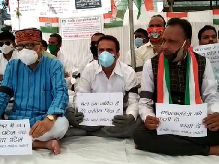कांग्रेस नेता देवेंद्र यादव समेत अन्य लोग धरने में शामिल हुए।