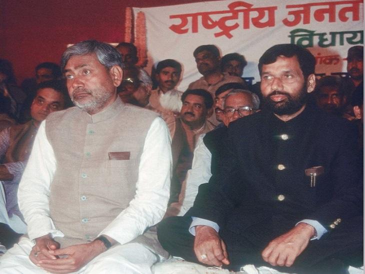 तस्वीर साल 2000 की है। तब नीतीश और राम विलास साथ मिलकर चुनाव लड़े थे।