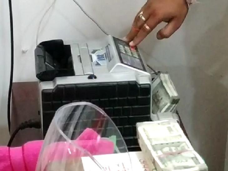 नोट गिनने वाली मशीन से रुपयों की गिनती की गई।