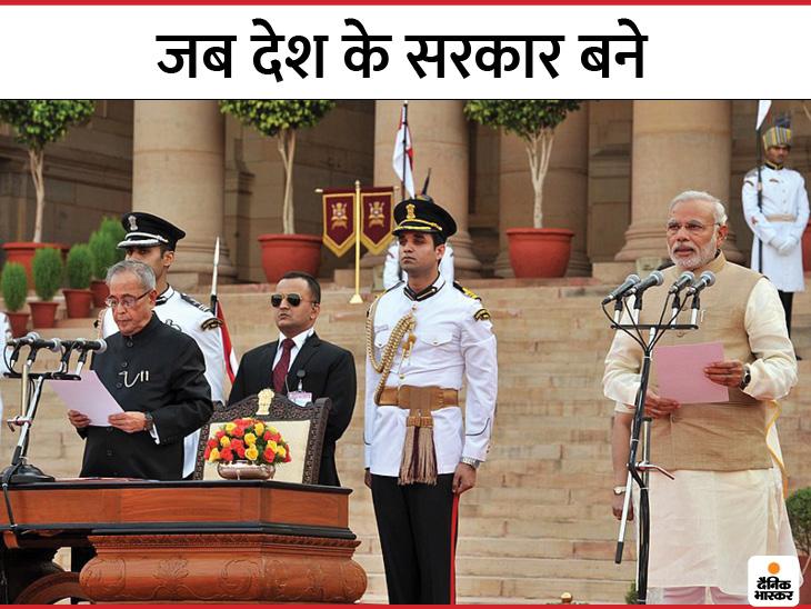 तारीख- 26 मई 2014, जगह- नई दिल्ली, कार्यक्रम- जब मोदी ने देश के 14वें प्रधानमंत्री पद की शपथ ली। इसके बाद से वह कुल 6 साल 131 दिन का कार्यकाल पूरा कर चुके हैं।