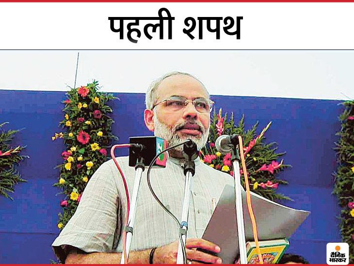 तारीख 7 अक्टूबर 2001, जगह- गांधीनगर, कार्यक्रम- जब नरेंद्र मोदी ने पहली बार मुख्यमंत्री पद की शपथ ली थी। इसके बाद वह लगातार 12 साल 227 दिन राज्य के मुख्यमंत्री रहे।