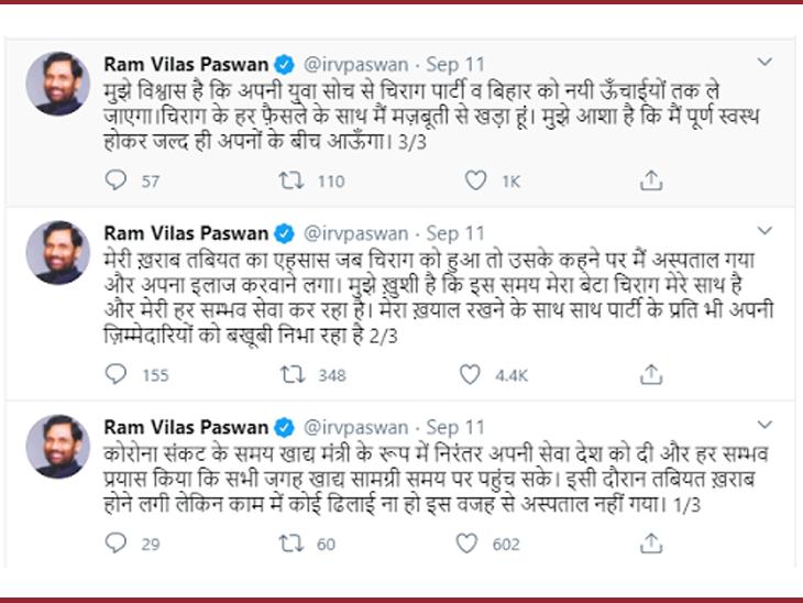 केंद्रीय मंत्री रामविलास पासवान नहीं रहे, 74 साल की उम्र में दिल्ली में निधन; मोदी ने कहा- मैंने अपना दोस्त खो दिया