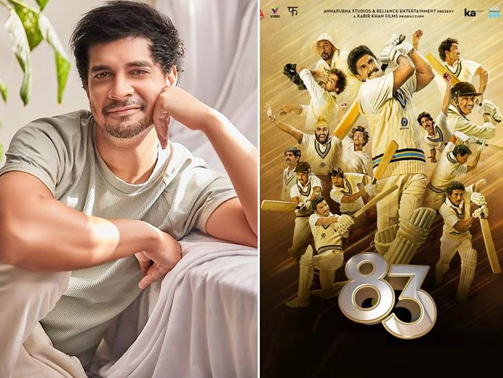 सिनेमाघर संचालकों को '83' से है बहुत उम्मीदें, ताहिर राज भसीन बोले- यह फिल्म थिएटरों को क्रिकेट स्टेडियम में तब्दील कर देगी|बॉलीवुड,Bollywood - Dainik Bhaskar
