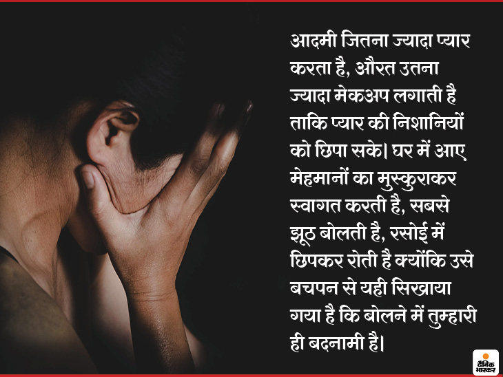 कपड़े मर्द उतारता है, मुंह औरत छिपाती है, मर्द की बेशर्मी पर शर्मिंदा औरतें होती हैं, छेड़खानी मर्द करता है, घर में बंद औरतों को करते हैं